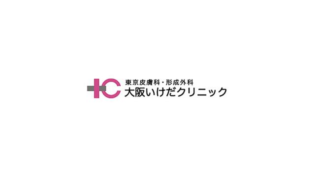 池田クリニック(大阪府和泉市)の脱毛の口コミ