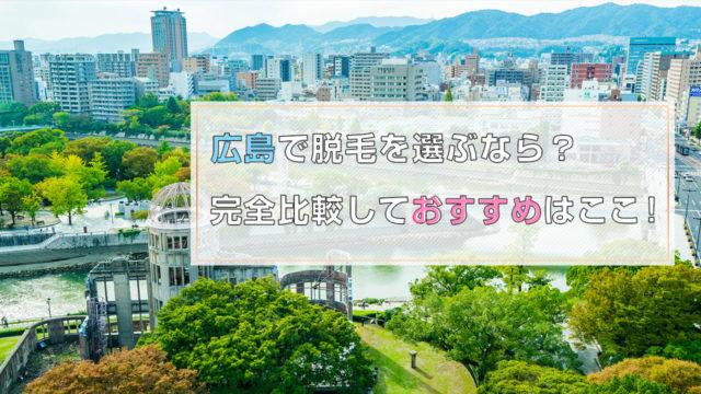 広島で脱毛を選ぶなら?完全比較しておすすめはここ!