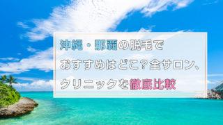 沖縄・那覇の脱毛でおすすめはどこ?全クリニックを徹底比較