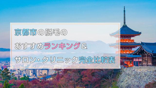 京都市の脱毛のおすすめランキング&クリニック完全比較表