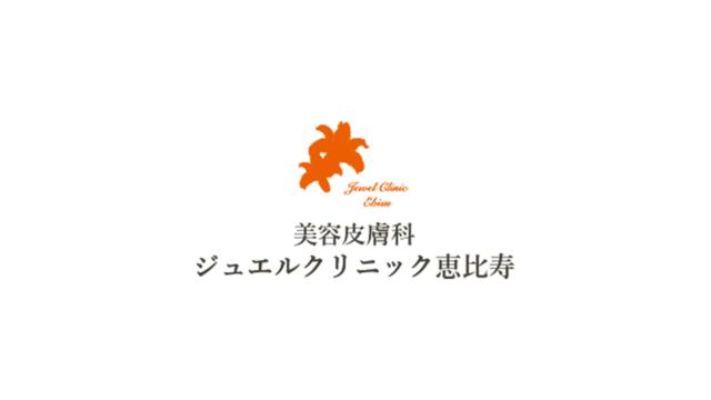 ジュエルクリニックの口コミ・料金・デメリットまとめ【完全版】
