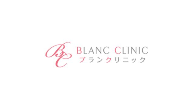 ブランクリニックの口コミ・料金・デメリットまとめ【完全版】