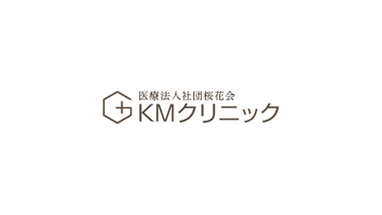KM新宿クリニックの口コミ。HAYABUSA脱毛を体験!