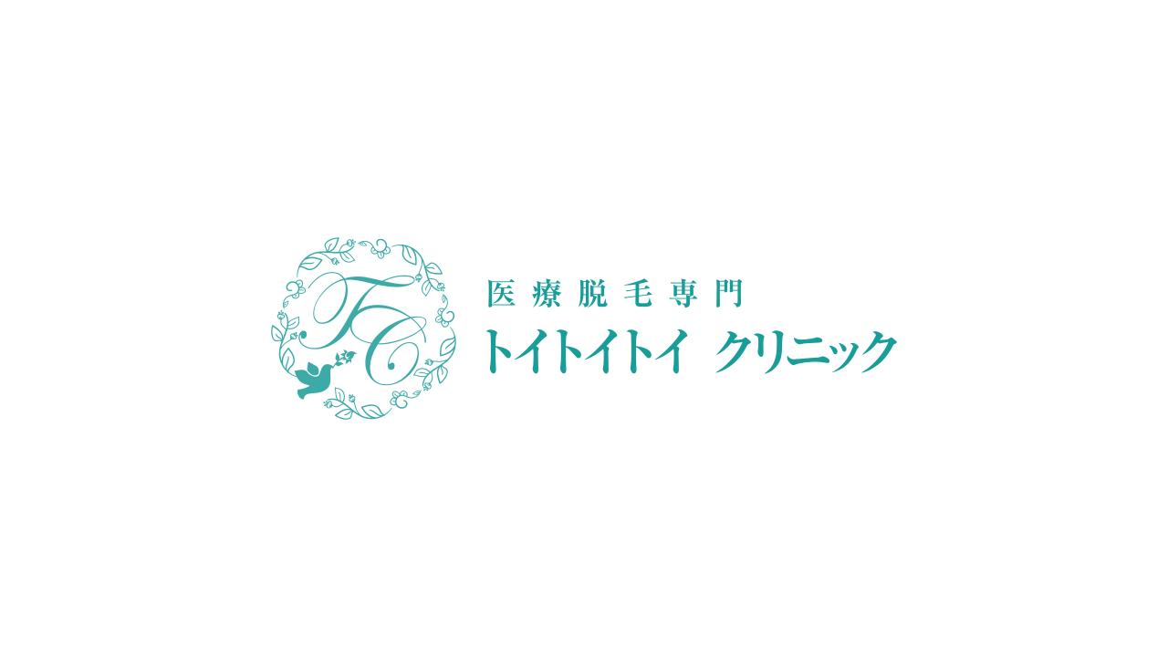 トイトイトイクリニックの口コミ・料金・デメリットまとめ【完全版】
