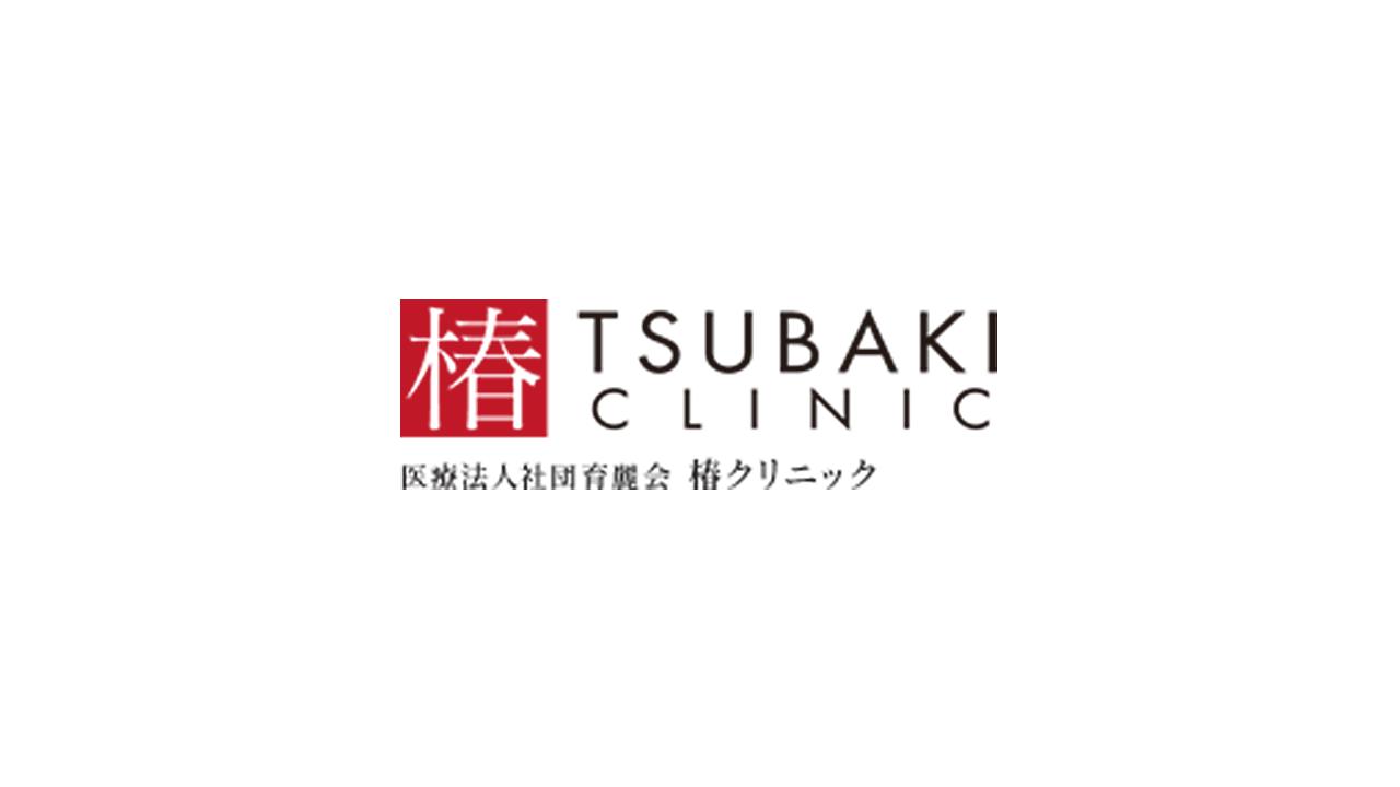 椿クリニックの口コミ・料金・デメリットまとめ【完全版】