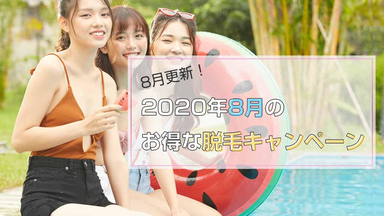 【8月更新】2020年8月のお得な脱毛キャンペーン
